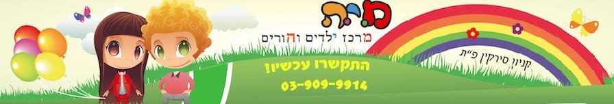 מיה-מרכז ילדים והורים פורטל אבחון
