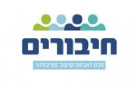מכון חיבורים- הדרכת הורים בתל אביב