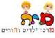 מ.י.ה - מרכז ילדים והורים